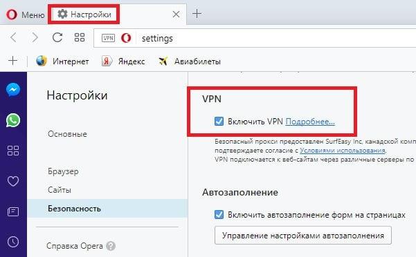Настроить VPN в опере