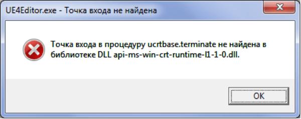 Системное сообщение об ошибке точки входа в процедуру ucrtbase.terminate