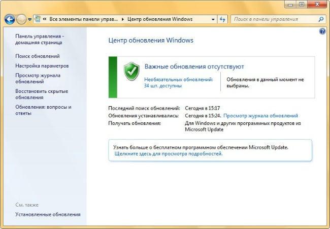 Меню Центра обновления Windows, где можно просмотреть установленные обновления
