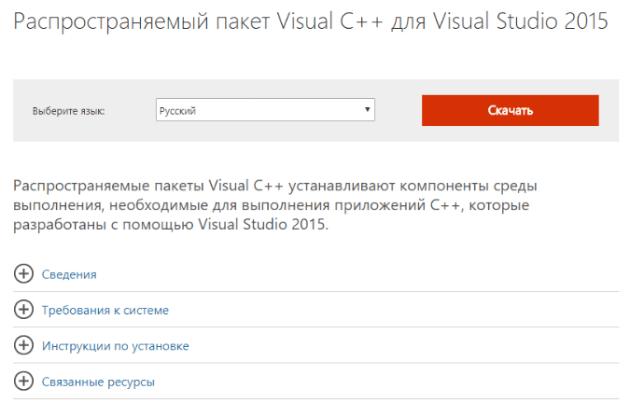Где можно скачать пакет Microsoft Visual C++