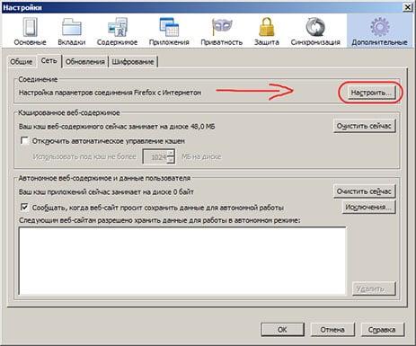 Сменить IP-адрес в Firefox