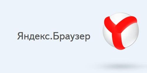 Новая версия Яндекс.Браузер