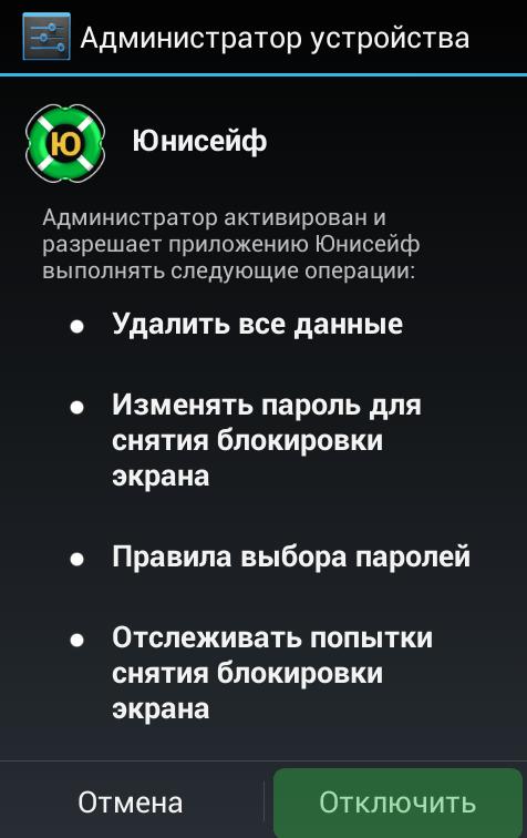 Меню администратора устройства с сообщением о правах установленного приложения
