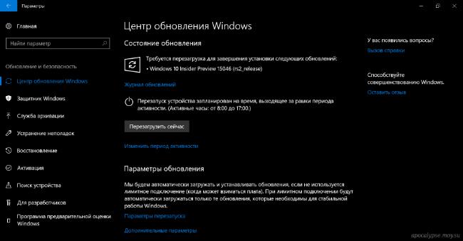 Центр обновления Windows находится в параметрах системы