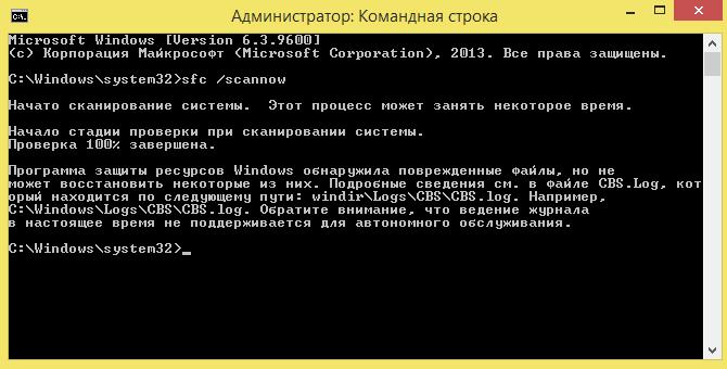 Сообщение о невозможности восстановления поврежденных файлов