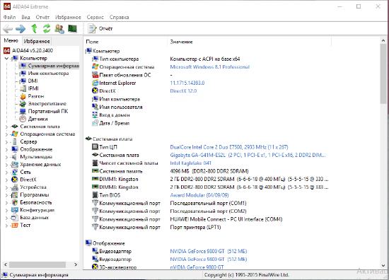 Суммарная информация о системе, собранная в AIDA64 Extreme