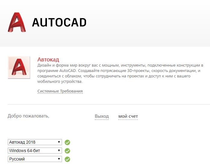 Системные требования для программы AutoCAD