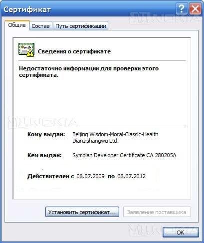 Свойства сертификата