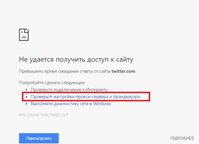 Система сообщает о невозможности доступа к сайту