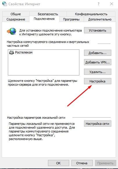 Параметры сервера-посредника в браузере Yandex