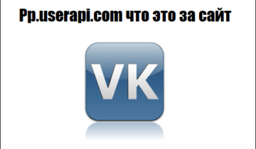 Разбираемся, что такое pp.userapi.com