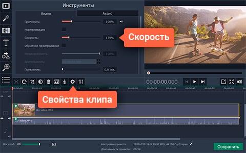"""Регулировать скорость видео вы можете с помощью редактора """"Movavi"""""""