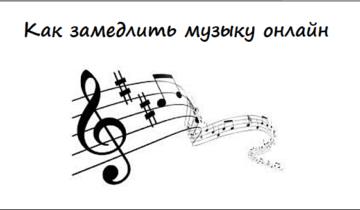 Разбираем сетевой инструментарий для замедления музыки