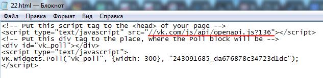 Код опроса ВК