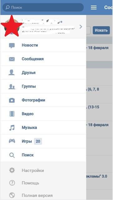 """Вариант ВК """"как в мобильном"""""""