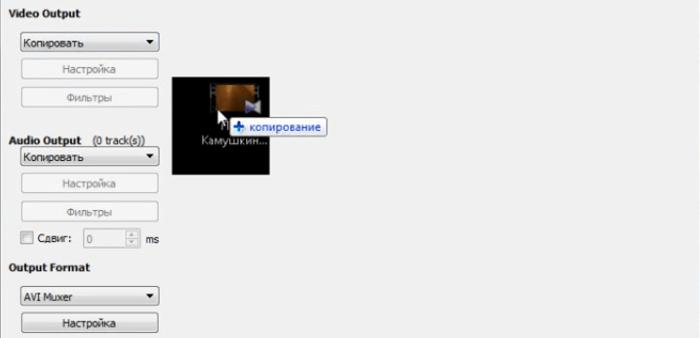 Открытие видео в Avidemux