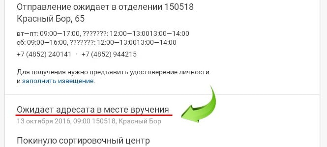 Статус посылки об ожидании адресата