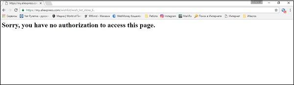 """Сообщение о """"no authorization"""" на сайте """"AliExpress"""""""