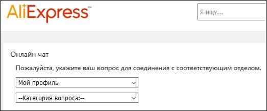 """Воспользуйтесь функцией онлайн-чата на сайте """"АлиЭкспресс"""""""