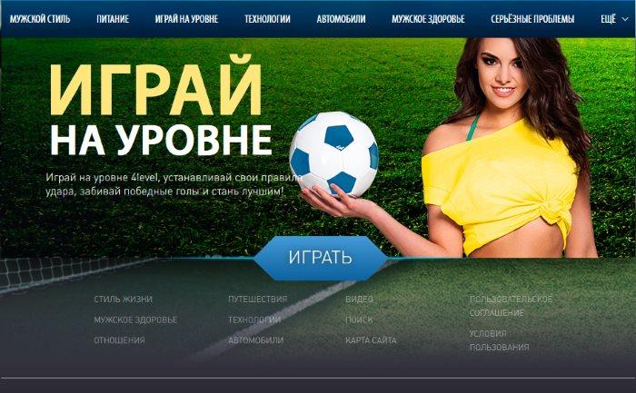 Раздел сайта 4level.ru