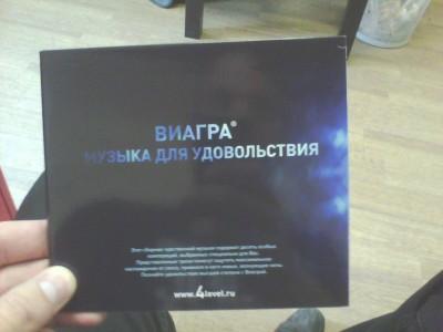 Музыкальный диск от 4level.ru