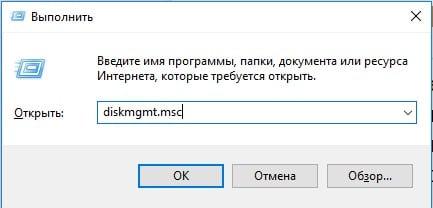 Загружаем информацию о конфигурации диска