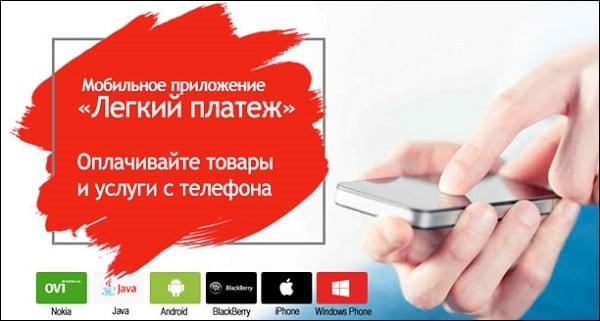 Воспользуйтесь указанным мобильным приложением