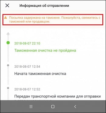 Уведомление о задержке посылки на таможне в статусе посылки