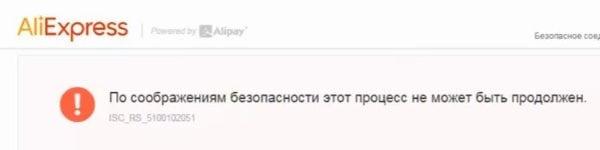 Сообщение с ошибкой на AliExpress
