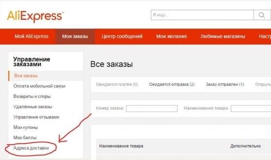 Адрес доставки в профиле AliExpress