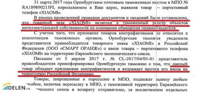 Задержка гаджета XIAOMI на таможенном отделении Оренбурга