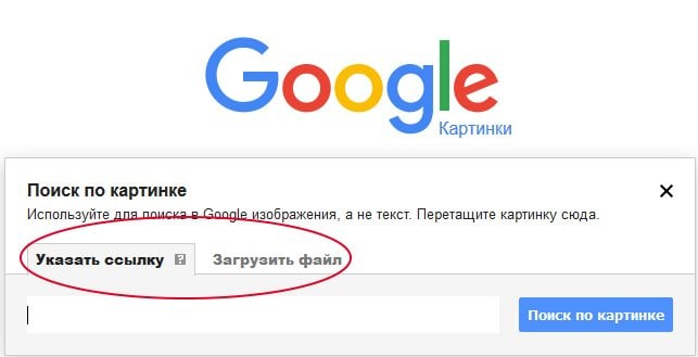 Способы поиска по картинкам Google