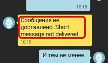 Сообщение не доставлено. Short message not delivered