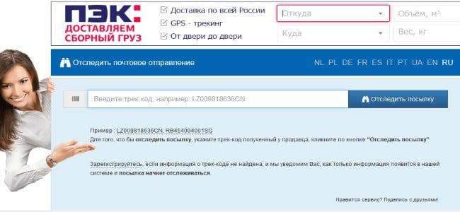 Сервис отслеживания посылок track24.ru