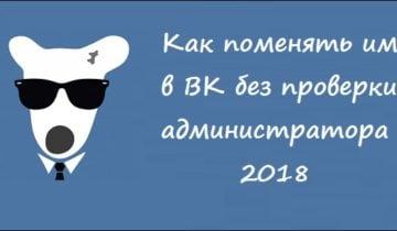 Имя ВК 2018